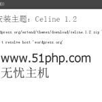 image00110 150x150 无忧主机原创:解决wordpress在线安装主题失败的方案