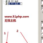 image00111 150x150 无忧主机如何设置8U FTP工具的数据上传模式为主动模式(活动)