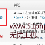 image00112 150x150 无忧主机原创:如何注册Wordpress删除垃圾评论akismet api密钥