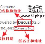 image00114 150x145 无忧主机原创:零门槛步步为营删除discuz!X2.5 版权信息的信息方法