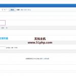 image00126 150x150 无忧主机原创:完美删除Discuz!X2.5论坛URL地址后缀forum.php