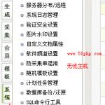 image00127 150x150 仿制Dedecms模板标签应用基础:global系统标签功能和调用方法