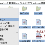 image00131 150x150 无忧主机原创:最新版本echosp安装图文指导教程(完美安全安装)