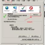 image00132 150x150 无法登录主机控制面板的说明