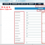 image0016 150x150 解决安装IEQI小说开源程序网站后台中文乱码