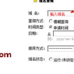 image002 150x150 如何修改无忧主机域名管理员密码