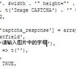 image00215 150x150 无忧主机原创:Drupal验证码captcha模块汉化和优化教程