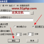 image0025 150x150 无忧主机如何设置8U FTP工具的数据上传模式为主动模式(活动)
