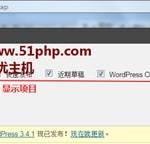 image0029 150x144 Wordpress后台操作技巧:如何自定义wordpress后台显示选项