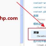 image0029 150x150 无忧主机原创:如何添加wordpress极具个性ico站标的方法
