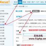 image00318 150x150 无忧主机原创:完美删除Discuz!X2.5论坛URL地址后缀forum.php