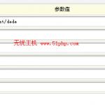image00319 150x150 仿制Dedecms模板标签应用基础:global系统标签功能和调用方法