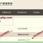 image00322 150x150 无忧主机原创:最新版本echosp安装图文指导教程(完美安全安装)