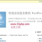 image0041 150x150 无忧主机原创:解决Wordpress安装插件后登录后台白屏