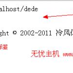 image00510 150x150 仿制Dedecms模板标签应用基础:global系统标签功能和调用方法