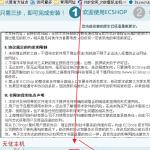 image00512 150x150 无忧主机原创:最新版本echosp安装图文指导教程(完美安全安装)