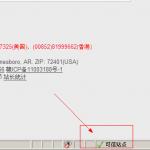 image00513 150x150 无法登录主机控制面板的说明