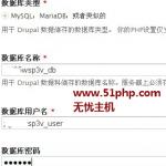 image0052 150x150 无忧主机原创:drupal图文安装教程