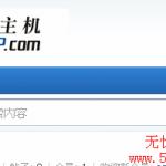 image0055 150x150 无忧主机教你如何修改discuz!x2.5的网站logo