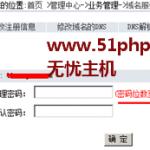 image006 150x150 如何修改无忧主机域名管理员密码