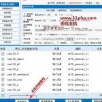 image0064 150x150 Mysql数据库管理利器:帝国备份王安装使用图文安装