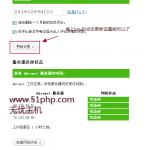 image0073 150x150 无忧主机原创:如何注册Wordpress删除垃圾评论akismet api密钥