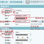 image0093 150x150 无忧主机原创:最新版本echosp安装图文指导教程(完美安全安装)