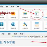 image00112 150x150 如何创建Joomla网站前台菜单(导航栏)