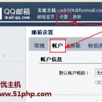 image00113 150x150 ECSHOP网店系统如何应用邮件功能设置SMTP邮箱自动发邮件