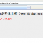 image00118 150x150 DEDECMS仿站模板制作基础:重复代码文件引入标签include