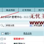 image00120 150x150 Ecshop后台如何合并商品分类