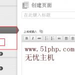 image00129 150x150 因地制宜wordpress评论一分钟变留言板功能