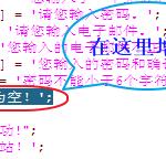 image00130 150x144 动手调整Echosp订单收货信息必填信息(电话号码)