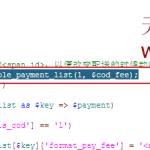 image00133 150x150 Ecshop如何限制货到付款功能