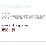 image00135 150x150 如何在php虚拟主机中安装流量分析软件Piwik