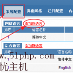 image00137 150x150 Metinfo建站技术:如何新建多语言多域名站点的方法