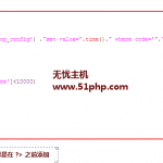 image0014 150x150 自动定时删除ecshop网站缓存