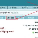 image0015 150x150 一个网店两种语言:实现访问Ecshop前台英文登录网店后台中文