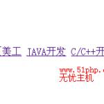 image0016 150x150 DEDECMS模板制作基础:Channel频道标签介绍
