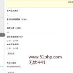 image0021 150x150 Wordpress安全管理插件Login Lockdown介绍及使用