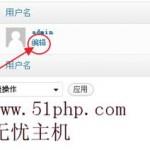 image00214 150x150 增强加固wordpress安全性能的小妙招