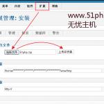 image0022 150x150 三分钟快速安装Joomla网站模板