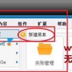 image0023 150x150 如何创建Joomla网站前台菜单(导航栏)