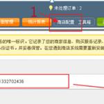 image0024 150x150 如何免费获取shopex官方授权证书配置连接shopex助理