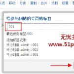 image0027 150x150 Discuz!x2.5用户标签的使用和介绍