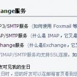 image00310 150x150 ECSHOP网店系统如何应用邮件功能设置SMTP邮箱自动发邮件