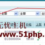 image00314 150x150 Ecshop后台如何合并商品分类