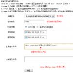 image00317 150x150 DEDECMS仿站模版基础:自定义宏标记以及在模板中调用的方法