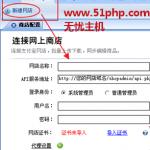 image0036 150x150 如何免费获取shopex官方授权证书配置连接shopex助理
