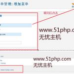 image0039 150x150 如何创建Joomla网站前台菜单(导航栏)